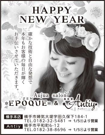 ZEN EPOQUE & Antiy 様