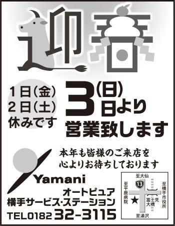 Yamani 横手サービスステーション 様