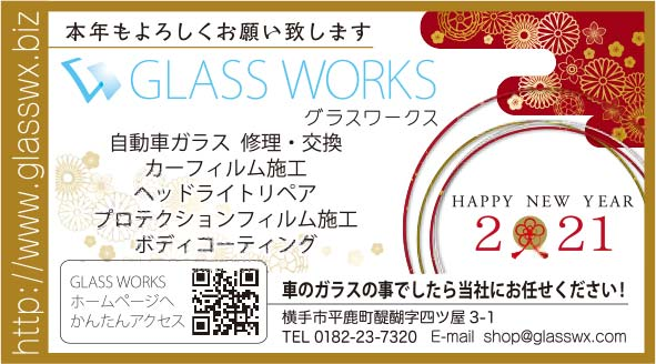 GLASS WORKS 様