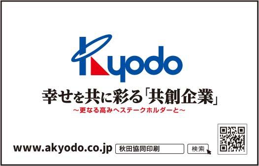 秋田協同印刷 様