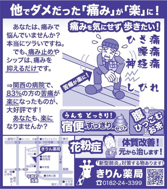 きりん薬局様の2021.03.19広告