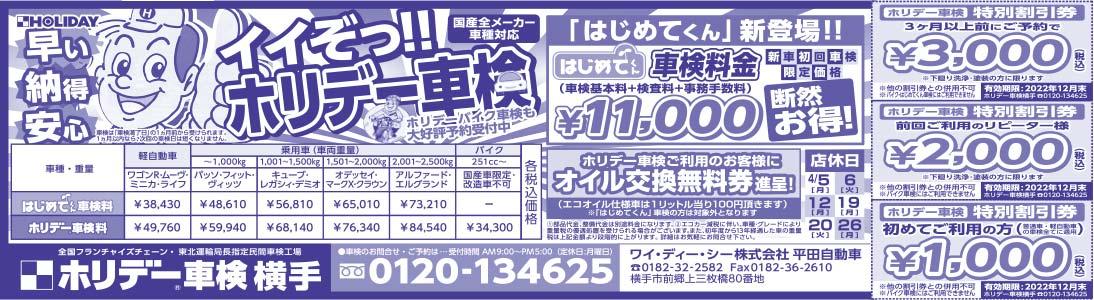 ホリデー車検横手様の2021.04.02広告