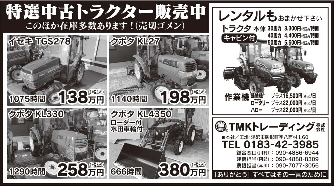 TMKトレーディング株式会社 様