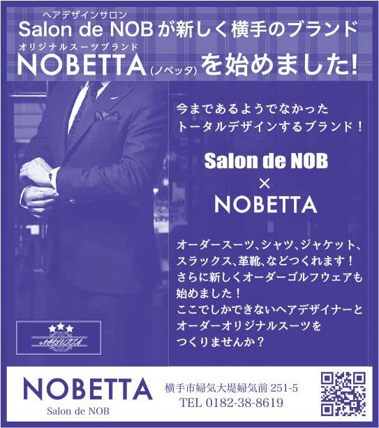 Salon de NOB 様
