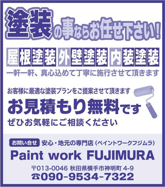 Paint work FUJIMURA 様