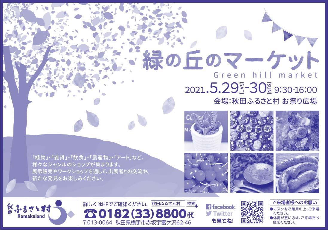 秋田ふるさと村様の2021.05.21広告