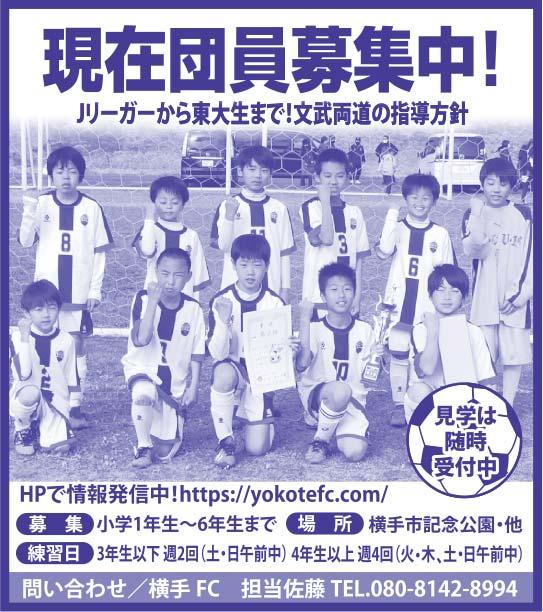 横手FC様の2021.05.14広告
