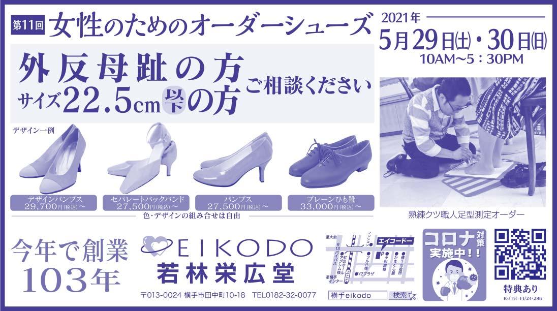 若林栄広堂様の2021.05.21広告