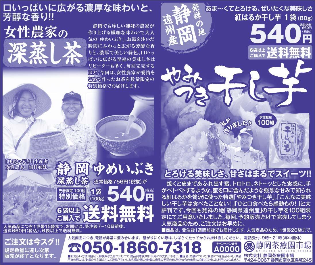 静岡茶療園市場 様