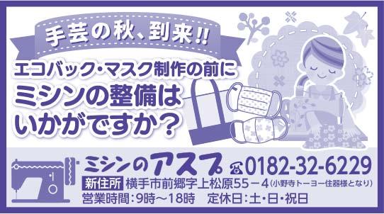 ミシンのアスプ様の2021.09.10広告