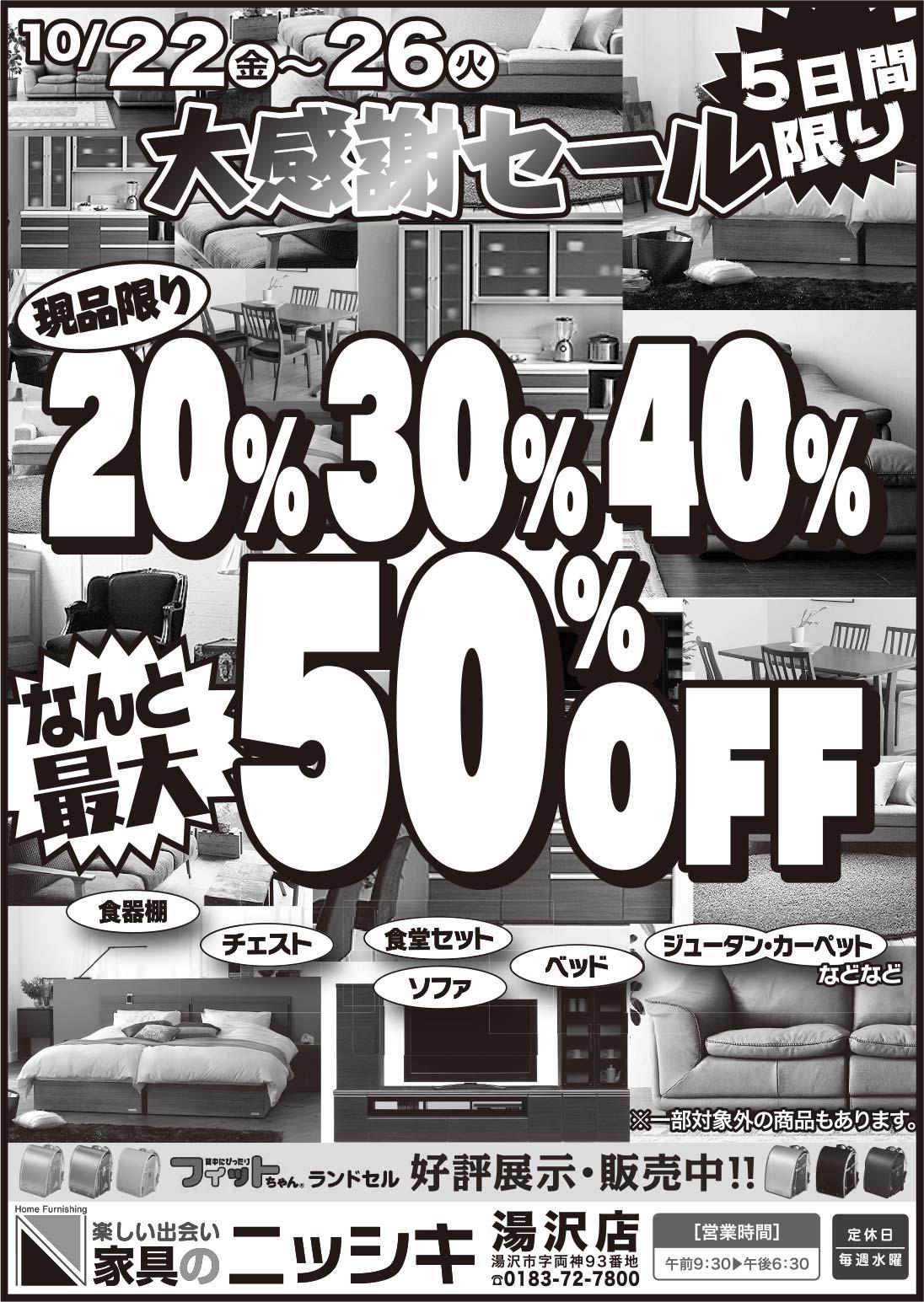 家具のニッシキ様の2021.10.22広告