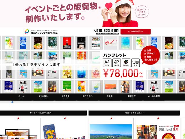 秋田パンフレット製作.com